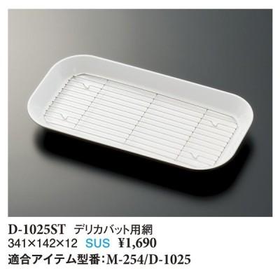 スリーライン デリカバット用網  D−1025ST