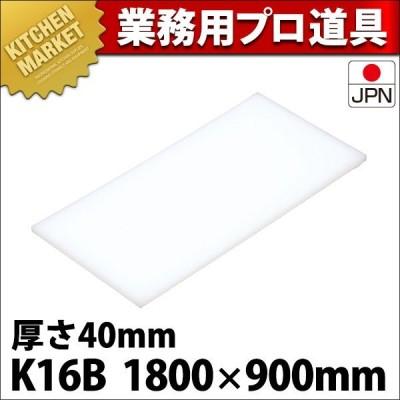 まな板 K16B 1800× 900×40mm (運賃別途) (N)