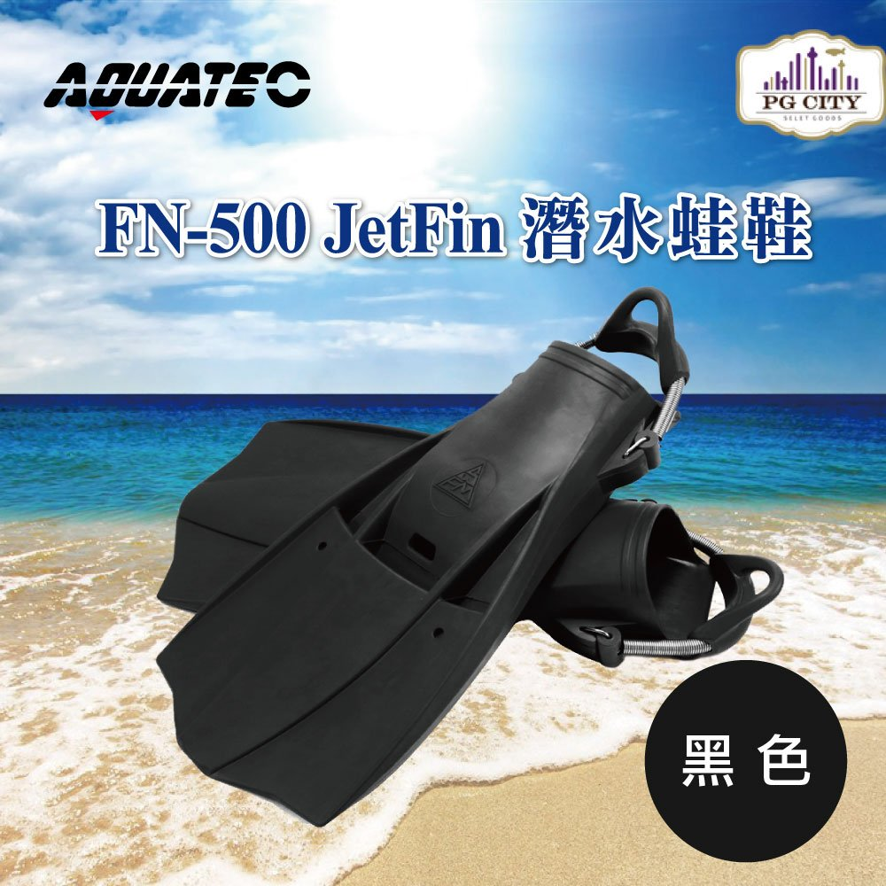 AQUATEC FN-500 JetFin 潛水蛙鞋 中性浮力 黑色 中性浮力蛙鞋 PG CITY