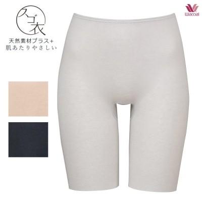 ワコール スゴ衣 SUGOI 天然素材プラス+ 肌あたりやさしい ボトム HLD261 ML [3分丈]
