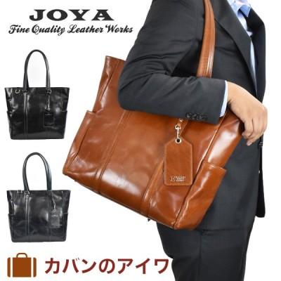 JOYA ジョヤ トートバッグ B4 A4 本革 革 レザー メンズ ビジネス シンプル ブランド キャリーケース セットアップ ファスナー付き 大容量 通勤 通学 J4205