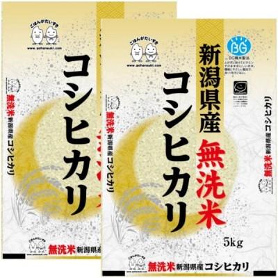 お米 BG無洗米 10kg(5kg×2) 新潟県産コシヒカリ  令和2年産