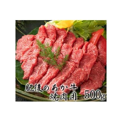 肥後のあか牛 焼き肉用500g 御船屋 熊本県御船町《2月中旬-3月末頃より順次出荷》