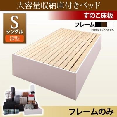 ヘッドレスベッド 収納付きベッド シングル SaiyaStorage サイヤストレージ ベッドフレームのみ 深型 すのこ床板 シングルベッド 大容量 収納ベッド
