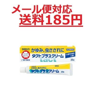 タクトプラスクリーム 20g 佐藤製薬 指定第2類医薬品 メール便対応商品 送料185円