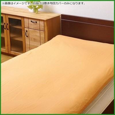 敷き布団カバー リバーシブル 『リバS敷カバーIT』 オレンジ/ライトベージュ 105×215cm シングルロング 9803047|b03