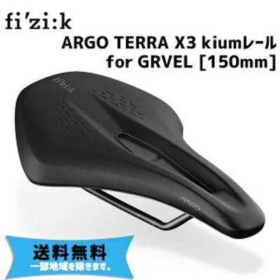 fi'zi:k フィジーク ARGO TERRA X3 kiumレール for GRVEL 150mm 70E1SA03A22 送料無料 一部地域を除く
