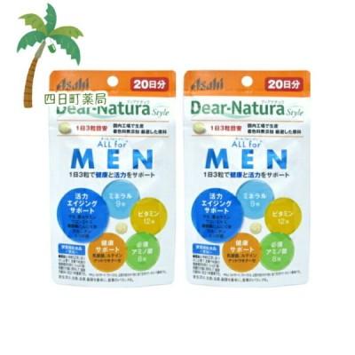 ディアナチュラ スタイル ALL for MEN(60粒)2個セット  メール便  送料無料