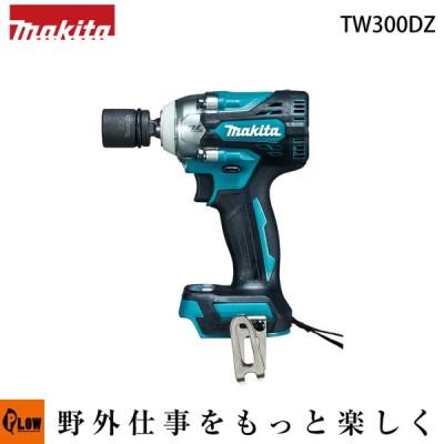 マキタ 充電式インパクトレンチ 【TW300DZ】本体のみ バッテリ・充電器・ケース別売