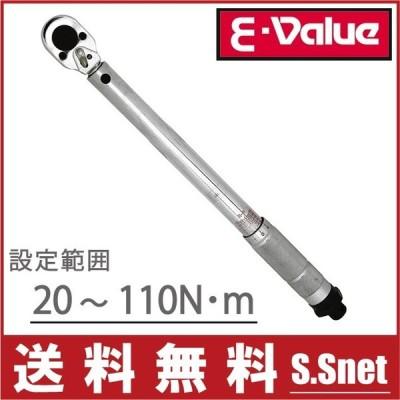 E-Value トルクレンチ 9.5mm 3/8インチ ETR3-110 自転車 タイヤ交換 工具 ロードバイク 自動車