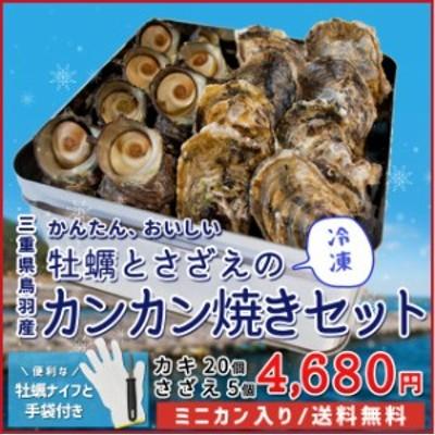牡蠣 さざえ カンカン焼き セット (冷凍) 送料無料 牡蠣20個とサザエ5個 ミニ缶入り (牡蠣ナイフ・片手用軍手付き) 殻付き 牡蠣