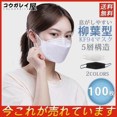 送料無料 100枚入 柳葉型 立体構造 息がしやすい 蒸れない 5層構造 使い捨て KF94マスク 花粉 ホコリ 飛沫防止 鼻や顔の輪郭にぴったり