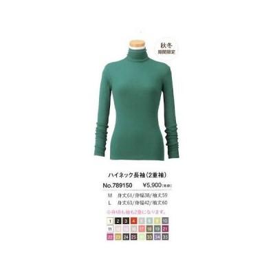 天使の綿シフォン ハイネック長袖(2重袖) 789150
