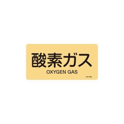 JIS配管識別明示ステッカー ガス関係 日本緑十字社 HY-705S 酸素ガス