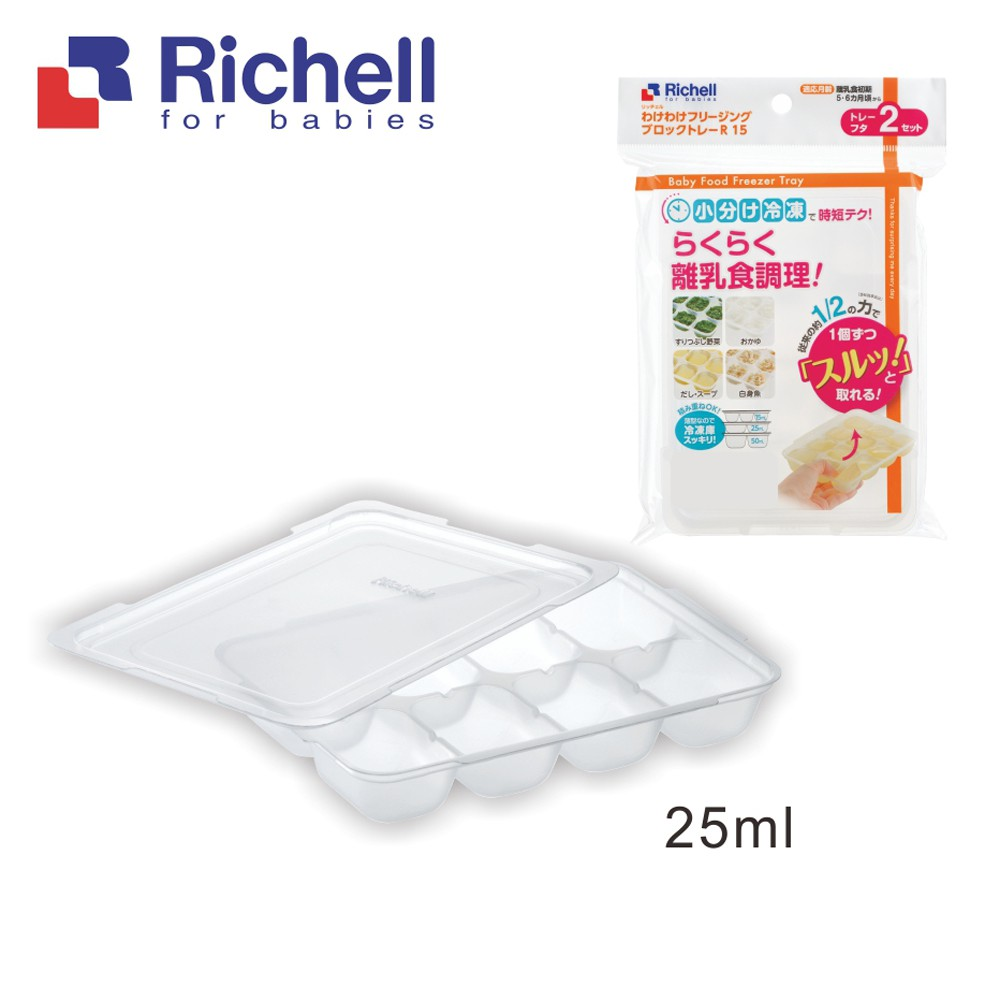 Richell 利其爾 第二代離乳食連裝盒25ML(副食品容器第一首選品牌)