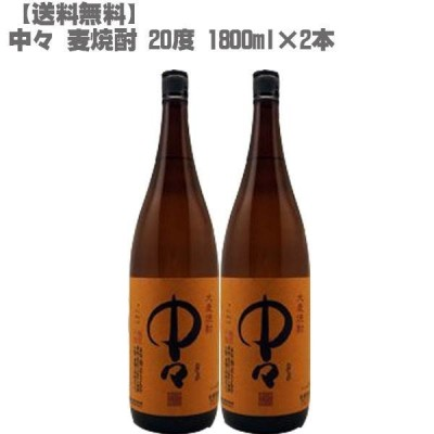 (送料無料) 中々 麦 25度 1800ml 瓶×2本(宮崎県 焼酎 大麦 九州 入手困難 大