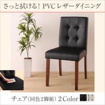 さっと拭ける PVCレザーダイニング fassio ファシオ ダイニングチェア 2脚組 チェア単品 椅子 イス 食卓 リビング キッチン シンプル デ