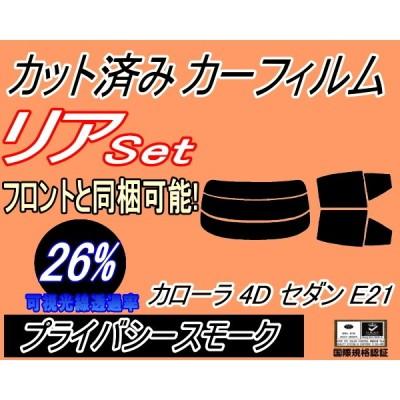 リア (s) カローラ 4D セダン E21 (26%) カット済み カーフィルム NRE210 ZRE212 ZWE211 ZWE214 トヨタ