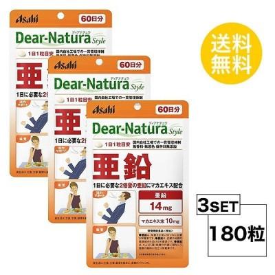 3パック ディアナチュラスタイル 亜鉛 60日分×3パック (180粒) ASAHI サプリメント