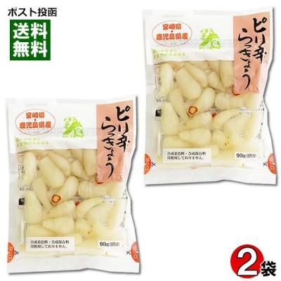 霧島食品工業 ピリ辛らっきょう 90g×2袋お試しセット 宮崎県・鹿児島県産らっきょう使用
