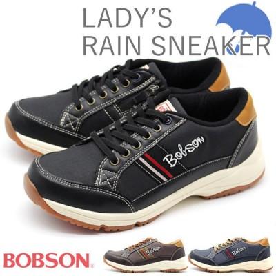 防水 スニーカー レディース 靴 ゴム 脱ぎ履き 簡単 ジッパー 軽量 軽い 幅広 3E ボブソン BOBSON BOW-20010