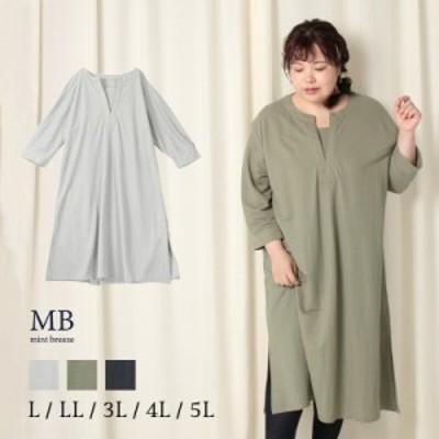 【 セール L~5L】サックワンピース レディース 【MB エムビーミントブリーズ】 婦人服 ファッション 30代 40代 50代 60代 ミセス おしゃ