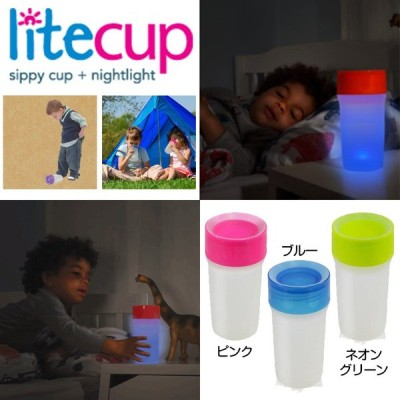 Trex litecup ティーレックスライトカップ本体のみ / LEDで光るライトカップ
