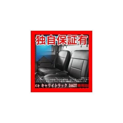 レビューで次回2000円オフ 直送 (Azur)フロントシートカバー スズキ キャリイトラック DA63T(H24/5以降) ヘッドレスト分割型 生活用品・インテリア・雑貨 カー用