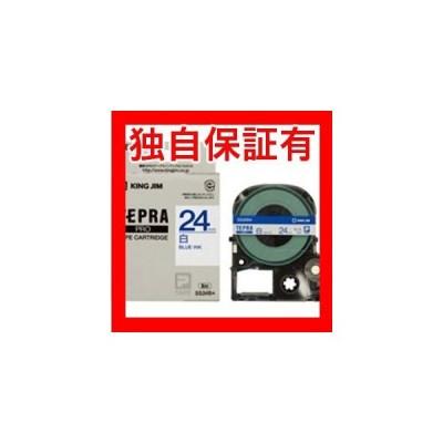 レビューで次回2000円オフ 直送 (業務用3セット) キングジム テプラPROテープ/ラベルライター用テープ 〔幅:24mm〕 SS24B 白に青文字 生活用品・インテリア・雑