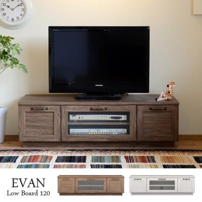 テレビ台 TVボード 幅120EVAN イワン ローボード 幅120cm  テレビボード TVボード TV台 ナチュラル シンプル  北欧