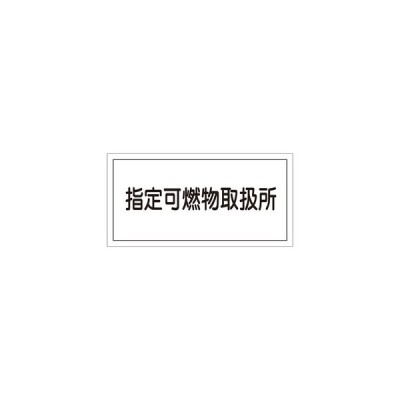 緑十字 危険物標識 KHY-34R 指定可燃物取扱所