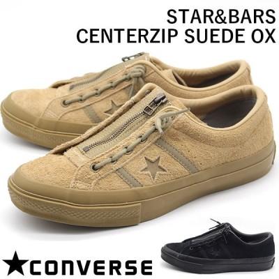 コンバース スター&バーズ メンズ 靴 黒 ブラック ブラウン スエード ジッパー CONVERSE STAR&BARS CENTERZIP SUEDE OX