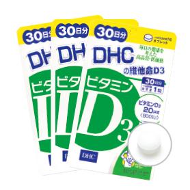 DHC維他命D3 3包組