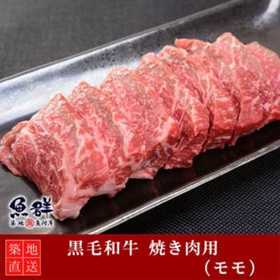 黒毛和牛 焼き肉400g (モモ)