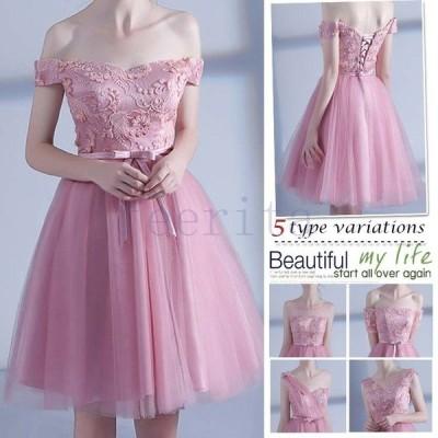 【サイズ有SMLXL2XL】ドレス ブライズメイド服 花嫁 ウェディングドレス ピンク ワンピース 花嫁の介添えドレス 膝丈ドレス プリンセス