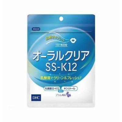 送料無料 DHC dhc ディーエイチシーDHC オーラルクリアSS-K12 30日分 (30粒)dhc 乳酸菌 キシリトール ポリグルタミン酸 サプリメント