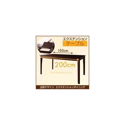 最大伸長200cm 伸縮ダイニングテーブル 単品 / エクステンション 北欧 伸長式 muk 3