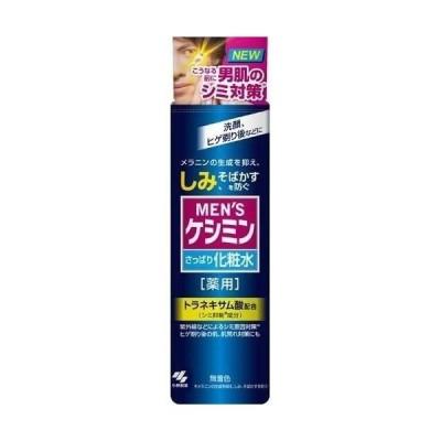 【お一人様1個限り特価】 ケシミン 薬用 メンズケシミン 化粧水 160ml