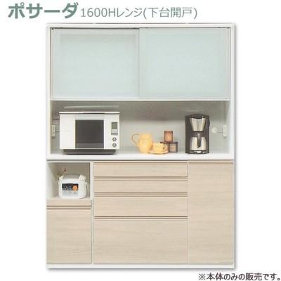 ダイニングボード キッチンボード レンジボード ダイニング収納 キッチン収納 (ポサーダ)1600Hレンジ(下台開戸) 松田家具
