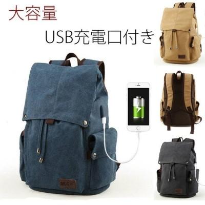 メンズ USB充電ポート付き リュックサック 大容量 レトロ 男性用 フラップリュック 通学 キャンプ 旅行 バックパック backpack ディパック