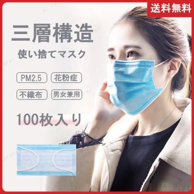 100枚入りマスク   三層構造 不織布 抗菌  夏用 マスク  送料無料 大人用 風邪予防 使いすて 紫外線対策 PM2.5 通気性拔群 花粉症 男女兼用