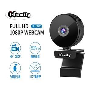 I-Family IF-008C 宇晨 1080P USB 隨插即用 廣角 視訊 對焦 鏡頭 網路 攝影機 鏡頭