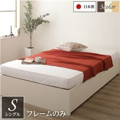 ds-2111100 頑丈ボックス収納 ベッド シングル (フレームのみ) アイボリー 日本製ベッドフレーム 引き出し2杯付き【代引不可】 (ds211110