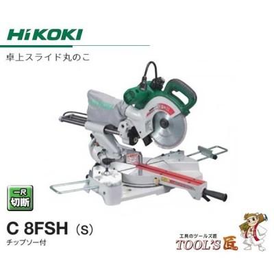HiKOKI 216mm卓上スライド丸のこ C8FSH(S)