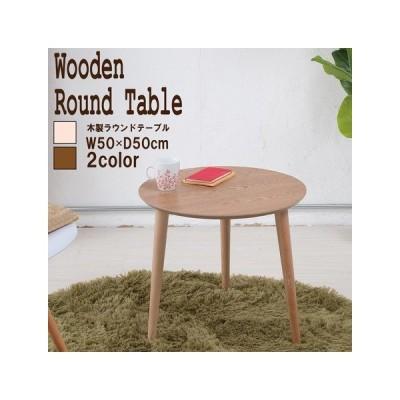 木製ラウンドテーブル/サイドテーブル/机/木目/木製/突板/北欧/おしゃれ/丸型/高級感/コーヒーテーブル  木製ラウンドテーブル NA(ナチュラル)