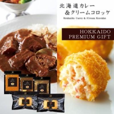 グルメ ギフト Grande Chef カレー &クリームコロッケ 北海道産 キーマ スープカレー 国産 お取り寄せ 北海道プレミアム 贈り物 食べ物