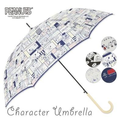 スヌーピー 傘 レディース 雨傘 ジャンプ 60cm グッズ PEANUTS ピーナッツ キャラクター UVカット 母の日 ギフト プレゼント