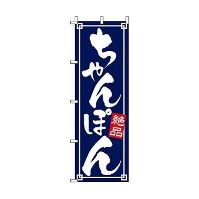 のぼり ちゃんぽん 0010116IN