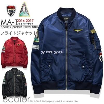 フライトジャケット MA-1 メンズ 中綿ジャケット ミリタリージャケット MA1 ブルゾン 大きいサイズ