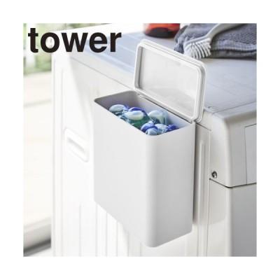 山崎実業 マグネット洗濯洗剤ボールストッカー タワー 4266、4267